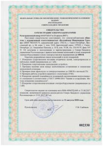 Свидетельство-о-регистрации-от-31.08.2017г